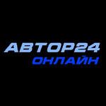 """Компания """"Автор 24 онлайн"""""""