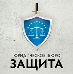 Юридическое бюро Защита