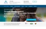 Реабилитационный наркологический центр «Вершина-Краснодар»