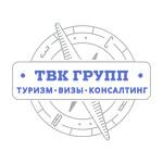 """Визовый центр """"ТВК Групп"""""""