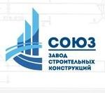 Завод строительных конструкций Союз