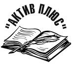 """Центр бизнес-образования """"Актив плюс"""""""