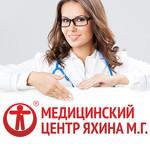 Медицинский центр Яхина М.Г.
