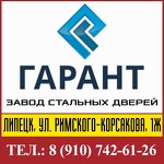 "Завод стальных дверей ""ГАРАНТ"""