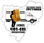 Грузовое такси 405-681 Услуги грузчиков