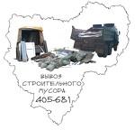 Грузовое такси 405-681 Вывоз мусора