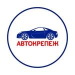 АВТОкрепеж магазин автозапчастей