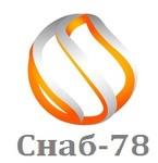 Снаб-78