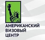 Американский визовый центр