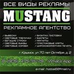 """рекламное агентство """"Мустанг"""""""