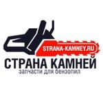 Ремонт бензоинструмента в Петрозаводске, Страна-Камней.ру.