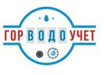 ООО ГорВодоУчет
