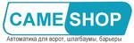 CameShop - привод для ворот, видеодомофоны BPT