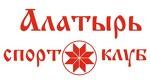 """Спорт Клуб """"Алатырь"""""""