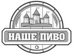 """ООО """"Пивоваренная компания Наше Пиво"""""""