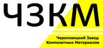 Череповецкий Завод Композитных Материалов