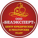 ООО Белэксперт - центр юридических и риэлторских услуг