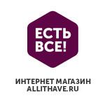 Интернет магазин allithave.ru
