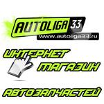 Автозапчасти, шины и диски для авто. Интернет-магазин Автолига33.