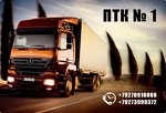 Пензенская транспортная компания