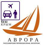 Такси Аврора Крым