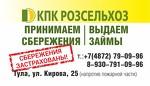 Кредитный потребительский кооператив «РОЗСЕЛЬХОЗ»
