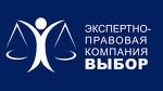 Экспертно-правовая компания «Выбор»