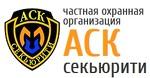 ООО Частная охранная организация АСК СЕКЬЮРИТИ