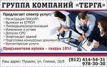 "ООО ""Терга"""