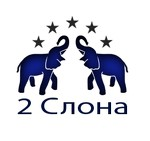 """ООО """"2 Слона"""""""
