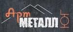 АртМеталл-Юг - изготовление металлоконструкций в Краснодаре