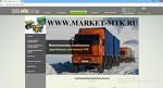 www.market-mtk.ru  Оптовая продажа продуктов для Сахалинской области