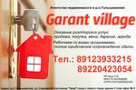Garant village
