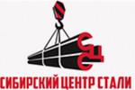 "ООО ""Сибирский Центр Стали"""