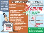Стоматологическая клиника Эстэт