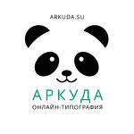 Онлайн типография Аркуда Новосибирск