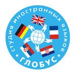 """Студия иностранных языков """"Глобус"""""""
