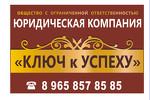 """ООО Юридическая компания """"КЛЮЧ к УСПЕХУ"""""""