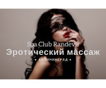 Спа-салон Рандеву