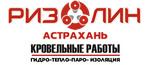 Ризолин-Астрахань