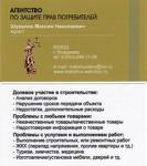 Юридические услуги/защита прав потребителей