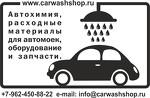 carwashshoop