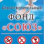 НКО БФ Союз