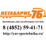 Негабарит76 - аренда спецтехники
