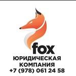 """Юридическая фирма """"Фокс"""""""