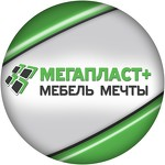 Мегапласт+/Мебель Мечты