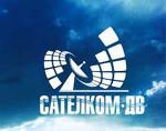 """Дальневосточная спутниковая компания """"Сателком-ДВ"""""""