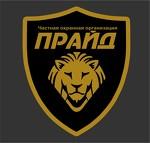 ООО «Частная охранная организация «Прайд»