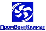 ООО «ПромВентКлимат»