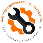 CarDone, автосервис грузовой и прицепной техники